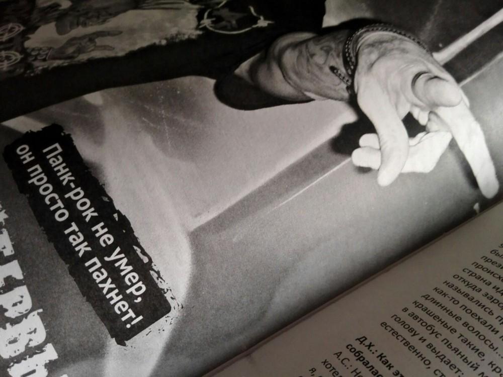 Пантеон Андеграунда: жизнь мифа в современном мире.