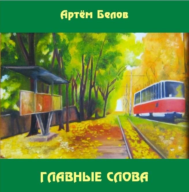 Артем Белов Саундраша